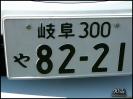 Reisbrennen 2008